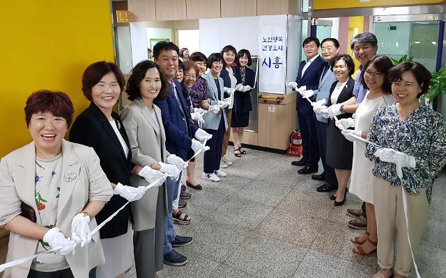 시흥시 독거노인 건강생활지원센터 개소 준비 박차!