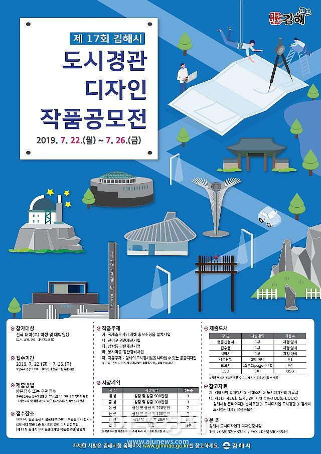김해시, 전국 대학생 대상 도시경관 디자인 공모