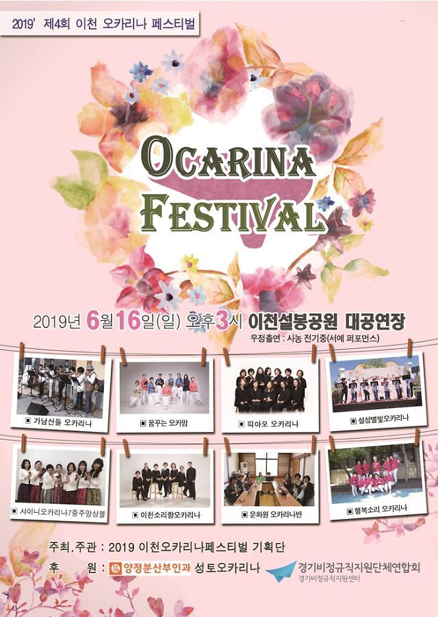 이천 오카리나 페스티벌, 비정규직·경력단절여성의 희망 선율..16일 오후 3시 설봉공원 대공원장서 개최