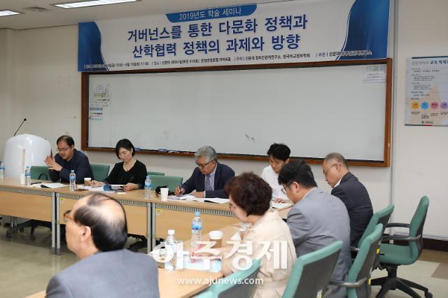 선문대, 다문화와 산학협력 정책 주제로 세미나 개최