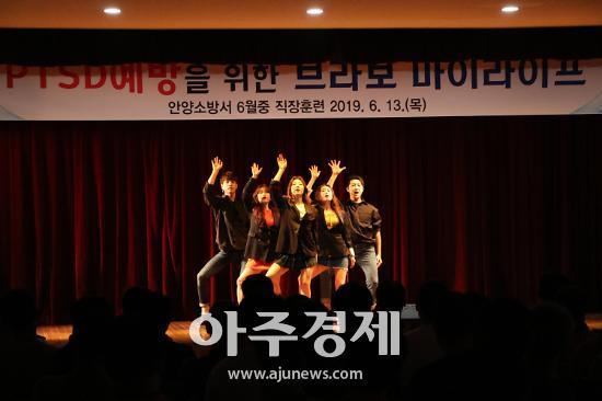 안양소방서, PTSD 예방 위한 뮤지컬 갈라쇼 문화공연 개최