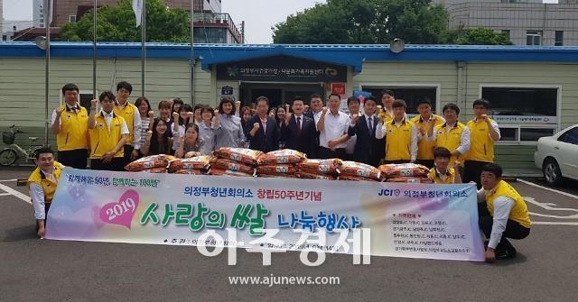 [의정부] 청년회의소, 창립 50주년 맞아 나눔활동 펼쳐