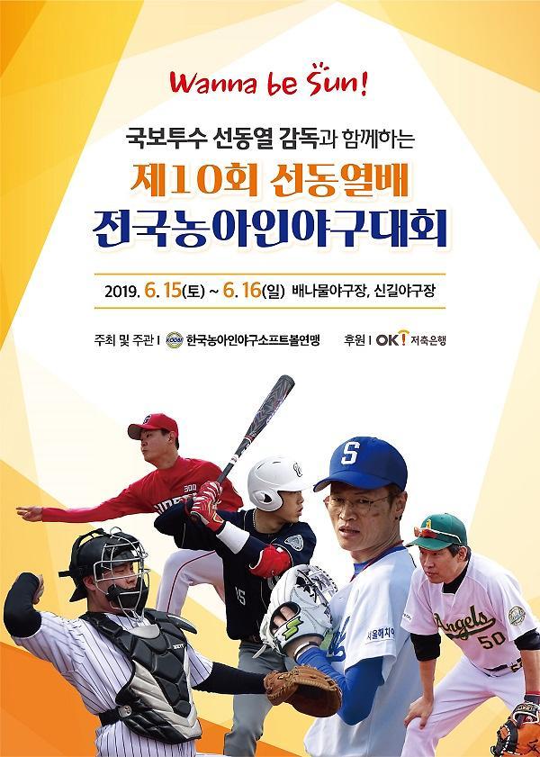 OK저축은행, 제10회 선동열배 전국농아인야구대회 개최