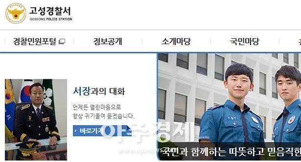"""""""지적장애 딸 왜 따돌리나""""…경남 고성 초등교서 50대 아버지 흉기 난동"""