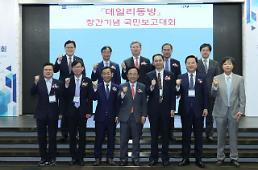 """.""""打造文化革新平台,助力打造百年企业""""——《每日东方》创刊纪念对国民报告大会在首尔举行."""