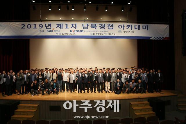 박정 의원, 중진공·파주시와 함께 '남북경협 아카데미' 개최