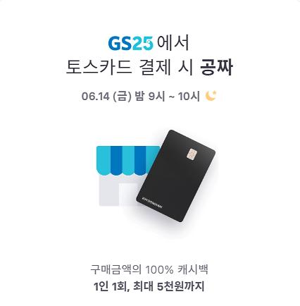 토스카드 gs25 14일 오후 9시부터 10시까지 공짜
