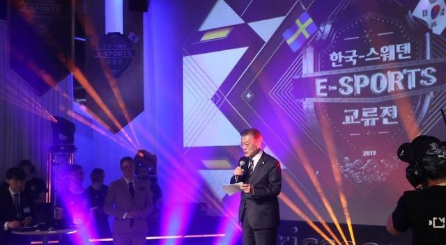 "e스포츠에 환호한 문재인 ""스웨덴·한국 5G이끄는 게임강국...산업 협력 기대"""