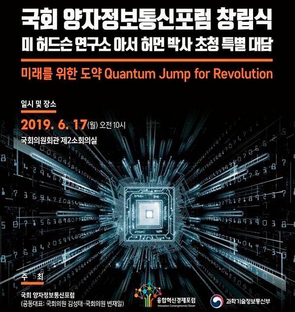 김성태·변재일 의원 주최 '국회 양자정보통 주최포럼' 창립식 17일 개최