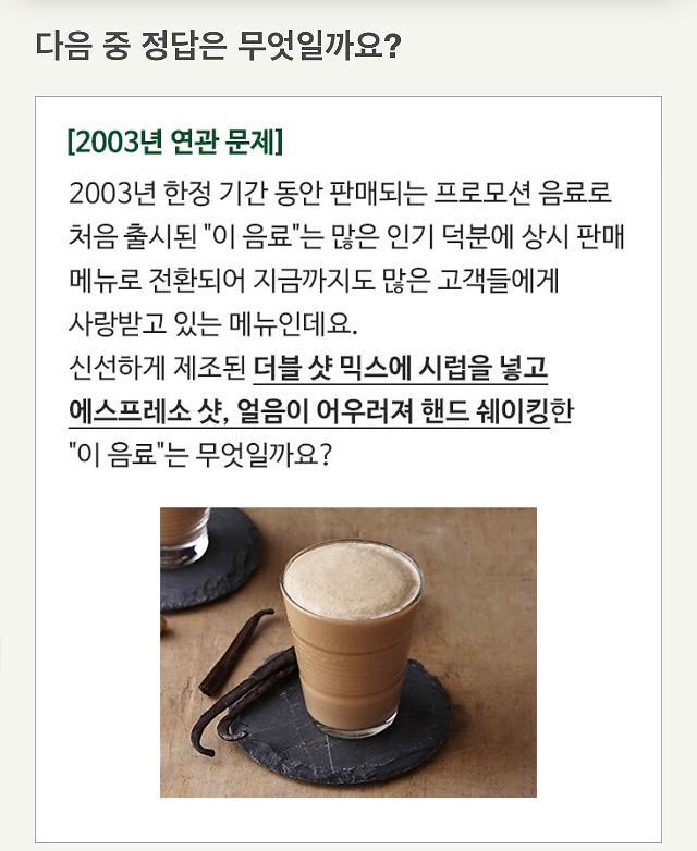 스타벅스 더블샷 믹스·시럽·에스프레소 샷·얼음 핸드 쉐이킹한 음료는?