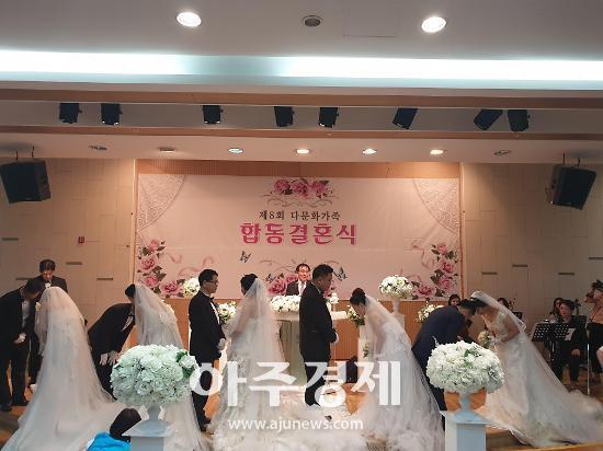 하남시, 제8회 다문화가족 부부 5쌍 합동결혼식 올려