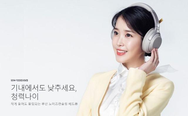 """[아주리뷰] """"음악만 남았다""""···소니 WH-1000XM3 써보니"""