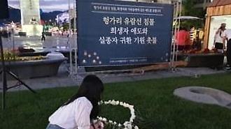 세월호 유가족들, 헝가리유람선 실종자 귀환 기원하며 촛불