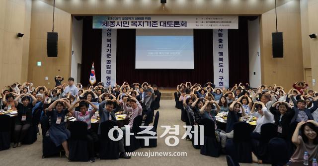 [복지기준 大토론회] 세종시복지재단, 시민주권적 포용복지 실현 추진… 시민의견 청취