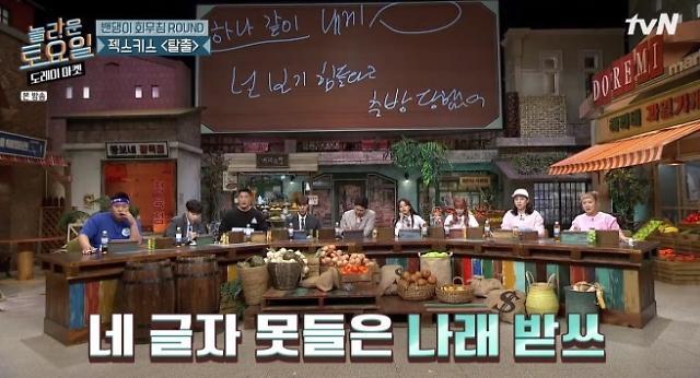 놀라운 토요일 젝스키스 탈출-소녀시대 All Night(올나잇) 가사는?