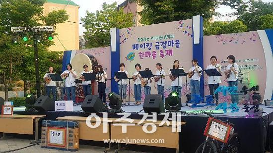 군포시, 제5회 메이킹 금정마을 한마음 축제 개최