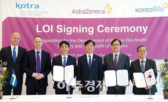 세계 11위 제약사 아스트라제네카, 韓 바이오헬스 산업에 6억3000만 달러 투자