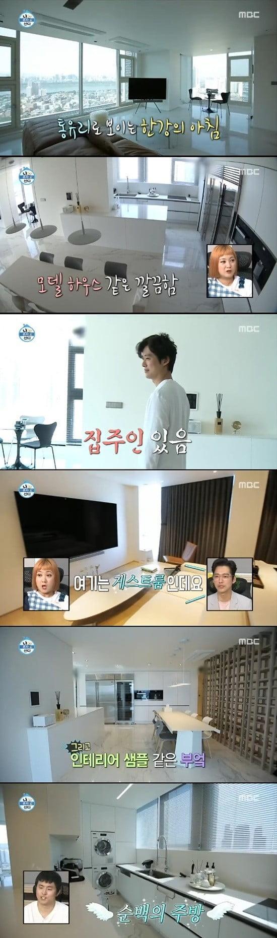 """나혼자 산다 남궁민 집 공개 """"게스트 룸+헬스장+한강 뷰까지"""""""