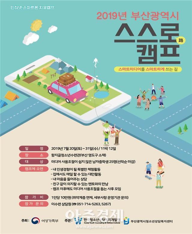 부산시, 스마트폰 치유 '스스로(路) 캠프' 참가자 모집