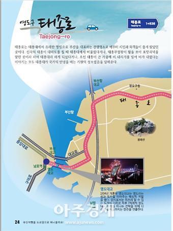 부산시, '도로명 스토리텔링 여행 북' 발간…관광정보 수록