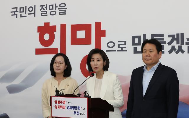 [포토] 대국민 호소문 발표하는 나경원
