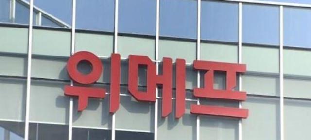 """위메프, """"쿠팡, 납품업체 압박했다""""…공정위에 신고"""