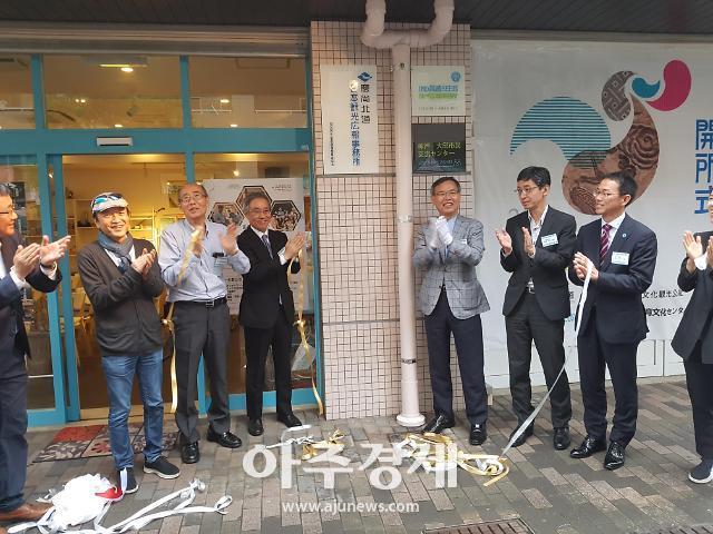 경북도, 일본에 관광홍보사무소 개소...관광객 유치 나서