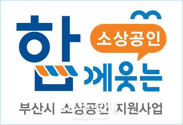 부산시, 소상공인 지원 브랜드 상표 출원…전국 시·도 최초