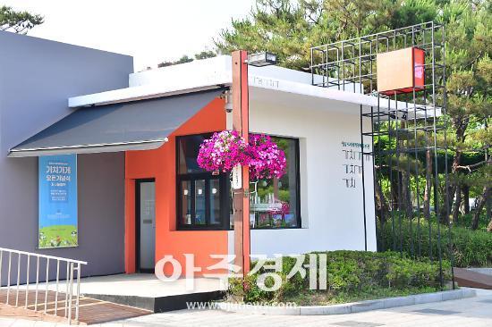 성남시 사회적경제기업 제품 홍보관 문 연다