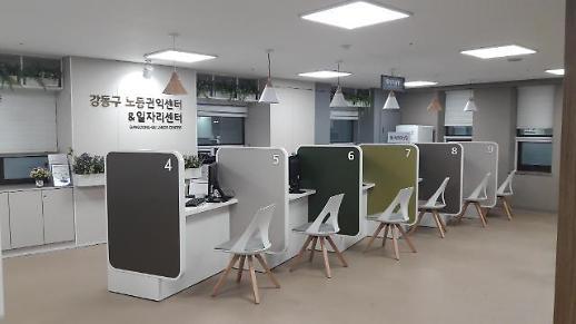 전국 최초 자치구 직영 강동구 노동권익센터 문 연다