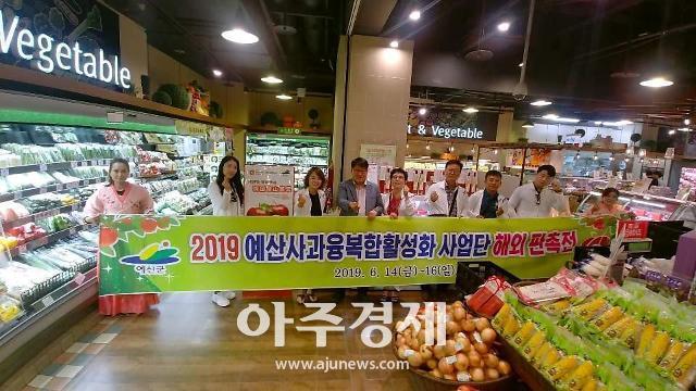 예산사과융복합활성화사업단, 대만에서 예산사과 가공식품 홍보 행사 개최