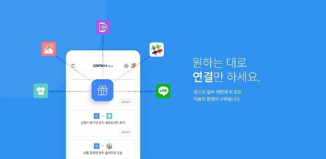 """카페24 """"쇼핑몰 업무 자동화 서비스 시작""""…레시피' 공식 론칭"""