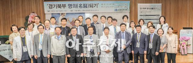 의정부성모병원, 경기북부 명의되기 학술대회 개최