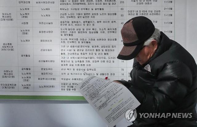 """""""기초연금, 노인 고소득층·저소득층 총소득 차 줄였다"""""""