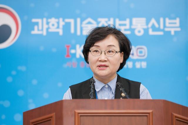 문미옥 과기정통부 차관, '국제핵융합실험로' 이사회 참석