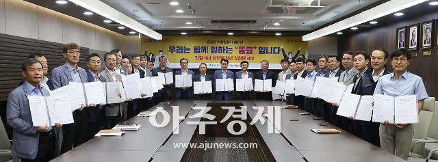 경기도시공사, '갑질·성차별·성희롱 OUT' 캠페인 시행