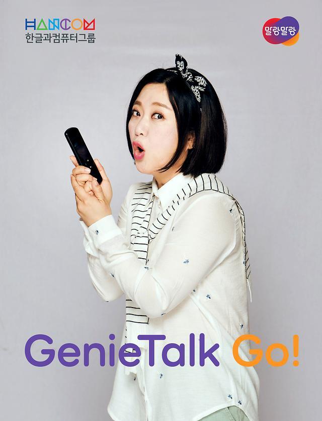 한컴, 인터넷 없어도 번역하는 AI 통번역기 지니톡 고! 출시