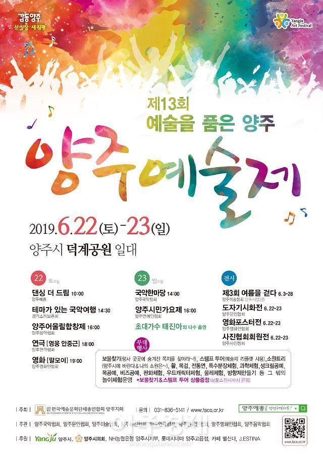 양주시, 제13회 양주예술제 개최