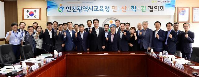 인천시교육청,인천 직업계고 발전을 위해 지역사회공동체와 손잡아
