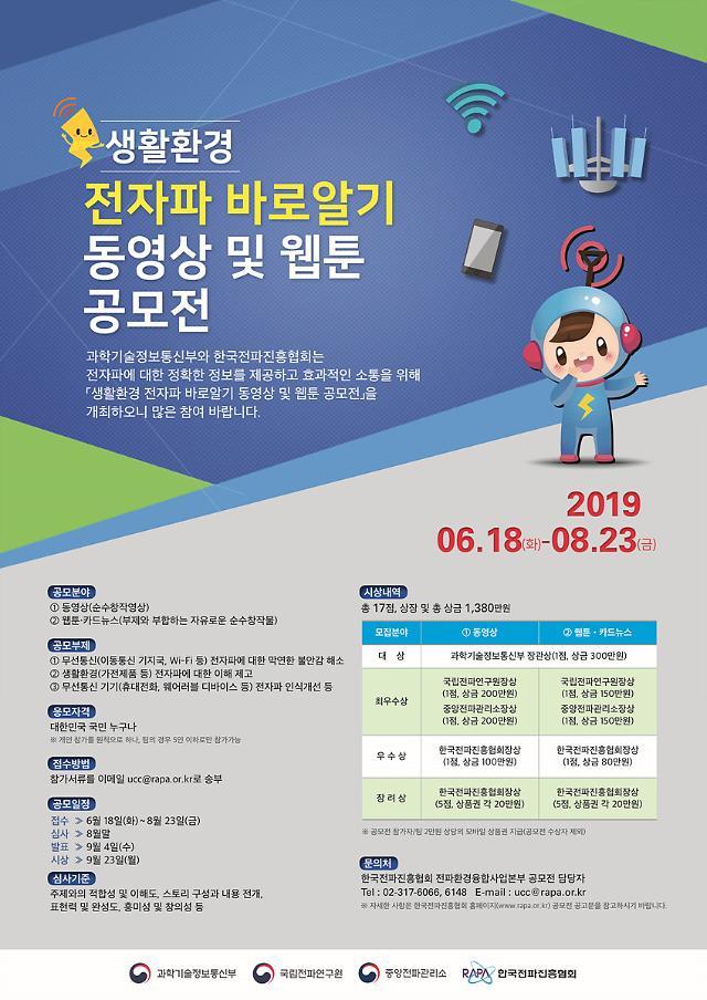 일상샐활 전자파 바로알기, 영상‧웹툰 공모전 개최