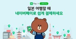 .Naver Pay可在日本使用.