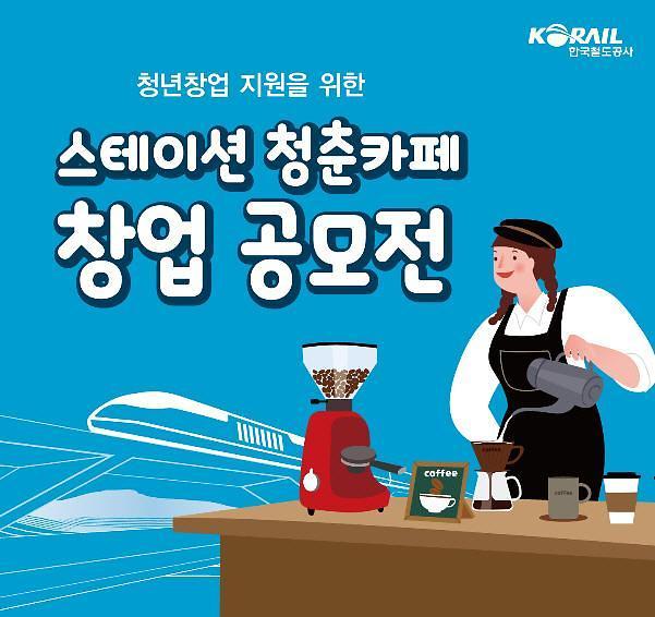 코레일, 역내 청년 창업 공모전 개최…내달 15일까지 접수