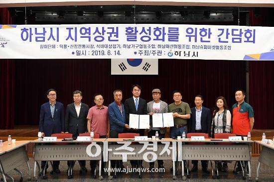 하남시-7개 소상공인 협력단체 업무협약 체결