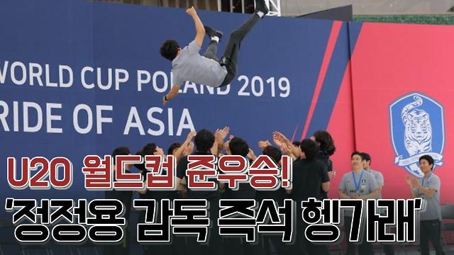 [영상] U20 월드컵 준우승, '정정용 감독 즉석 헹가래'