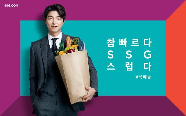 """[talk talk 생활경제] SSG닷컴 """"생필품 반값에 구매하세요"""""""