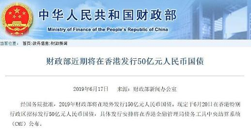 中재정부, 홍콩서 대규모 국채 발행 예고