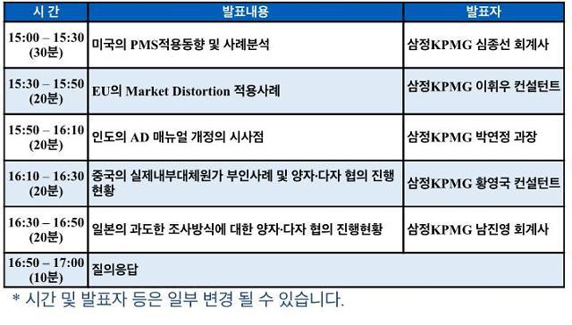 삼정KPMG·산업부, 26일 수입규제 대응 전략 세미나 개최