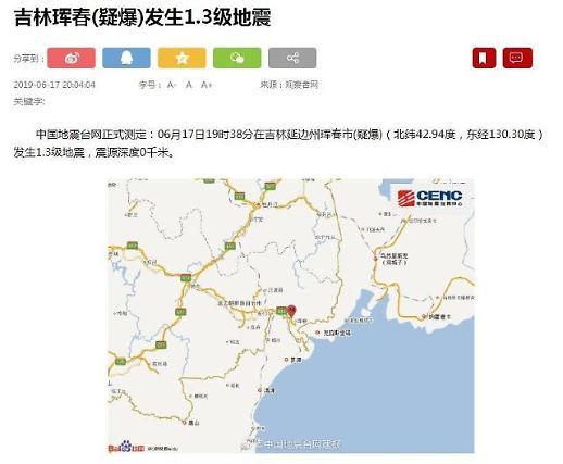 """中 """"북중러 접경 훈춘서 규모 1.3 지진…폭발 의심"""""""