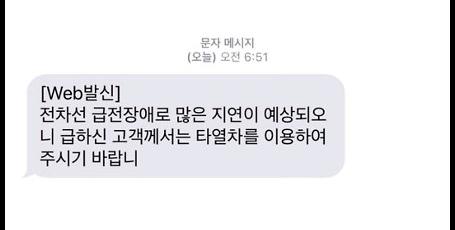 """ktx 지연 원인은? 네티즌 """"새벽부터 이게 뭔 난리냐"""""""