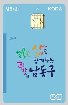 인천시-남동구-코나아이(주),'남동e음'발행을 위한 3자 협약 체결